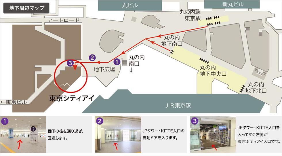 東京駅地下道からのアクセス