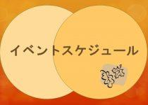 イベントスケジュール秋_日本語