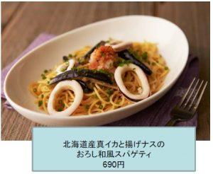 11月~真イカと揚げなすのおろし和風スパゲティ