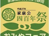 家康公四百年祭バナー1-2 - コピー