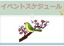 イベントスケジュール春(日本語)