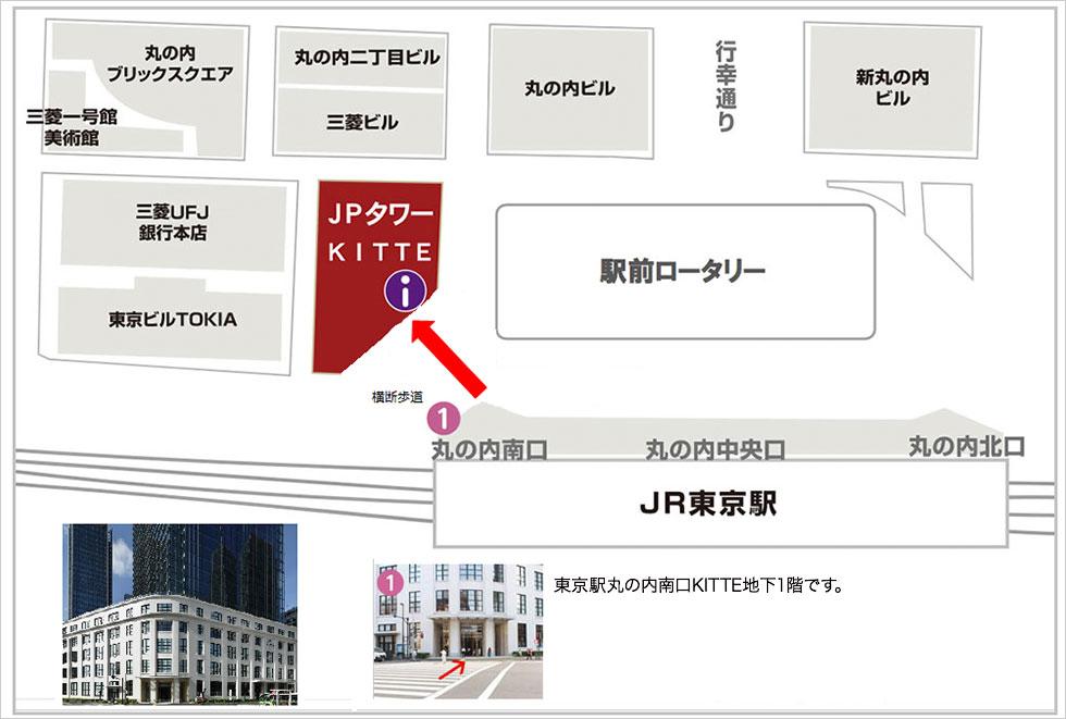東京駅丸の内南口(地上)からのアクセス