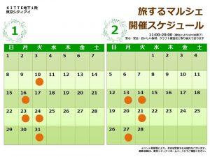 旅するマルシェスケジュール(1月-2月).jpeg