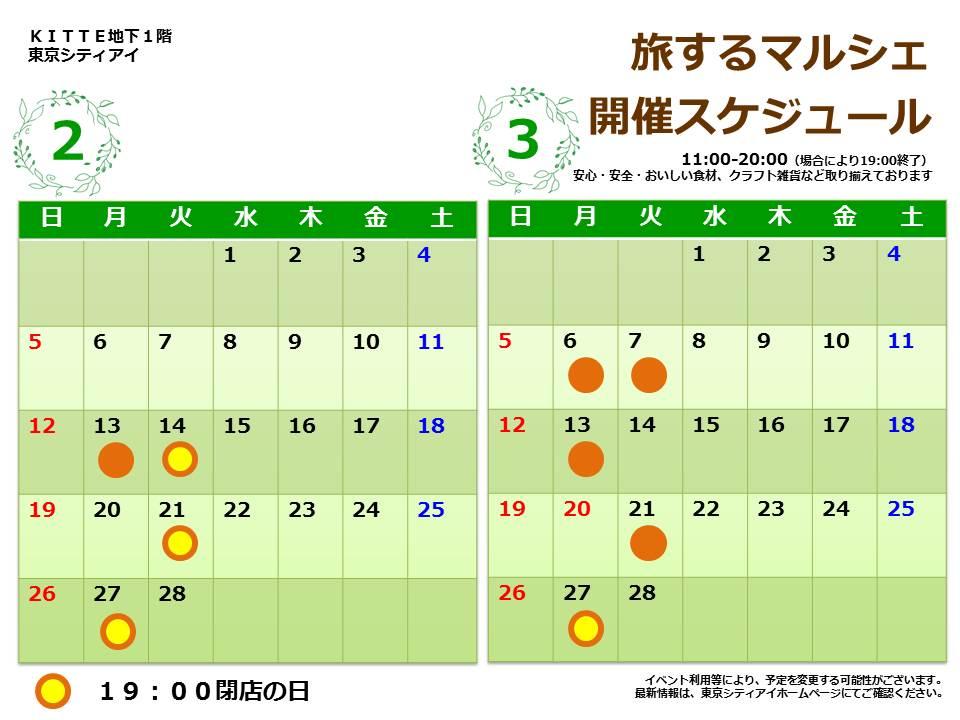 旅するマルシェスケジュール(2月-3月)