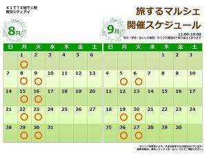 旅するマルシェ8-9gatu