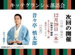 キッテグランシェ落語会チラシ(12月29日)1枚