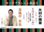 キッテグランシェ落語会チラシ(6月8日)1枚