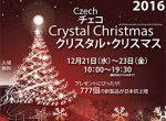 Crystal_Christmas_2016___280_x_210