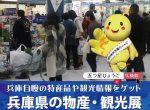 兵庫県の物産・観光展(4対3)